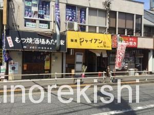 西東京市デカ盛り田無麺屋ジャイアンニボシつけ麺特盛