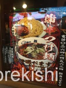 麺屋武蔵蒲田店6