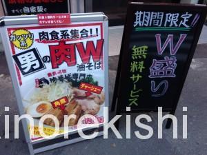 油や神田駅前店油そば(えん魔)8