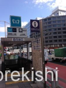 小川町魚然神田店8