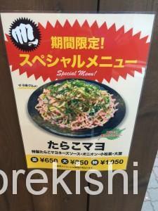 ロメスパバルボア神田小川町店ギガ盛りナポリタン2