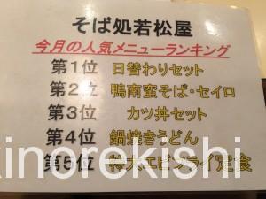 東京都調布市若松屋メガ盛りそば17