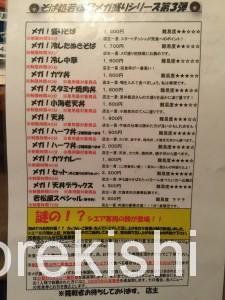 東京都調布市若松屋メガ盛りそば21