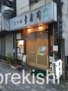 武蔵野市国立幸寿司(こうずし)びっくり丼大盛り2