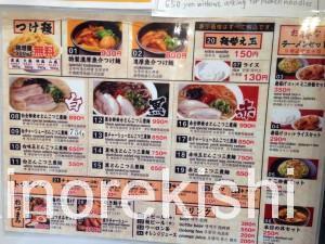 三豊麺人形町10