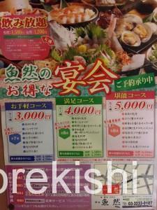小川町魚然神田店6