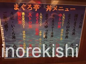 神田メガ盛り海鮮丼まぐろ亭超贅沢丼大盛り5