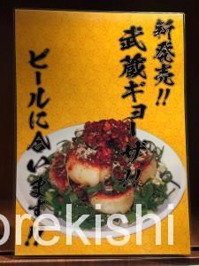 麺屋武蔵蒲田店10