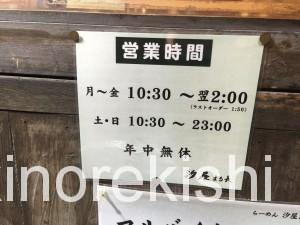 秋葉原ラーメン汐屋岩本町塩そば醤油そば13