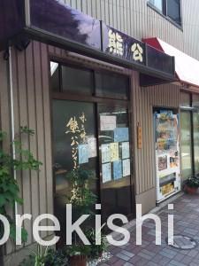 浅草橋熊公ジャージャー麺大盛り