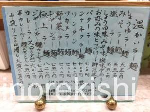 浅草橋熊公ジャージャー麺大盛り2