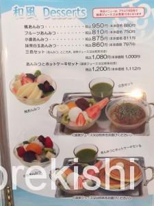 渋谷西村フルーツパーラー道玄坂店スーパービッグパフェ14
