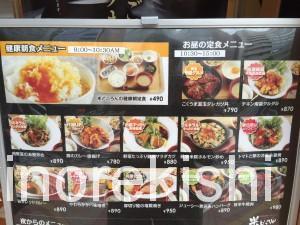 米どころん銀座三丁目店トマトと豚の洋風生姜焼き定食4