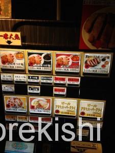 麺屋武蔵武骨相傳