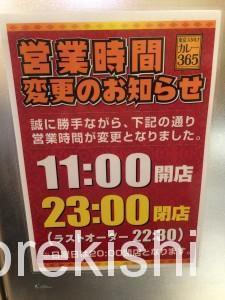 東京スタミナカレー365秋葉原道場スペシャルカレー特盛2