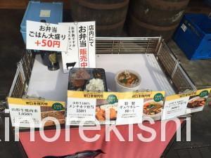 新日本焼肉党東日本橋店ランチ山形牛メンチカツ定食2