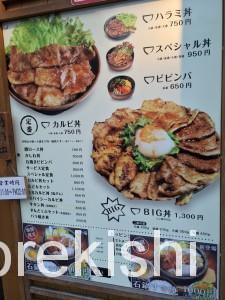 秋葉原焼肉丼たどんBIG丼キムチ食べ放題4
