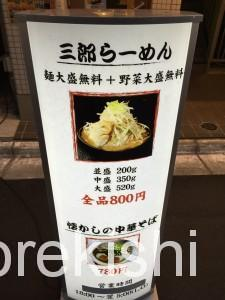 錦糸町麺屋三郎ラーメン豚麺特盛野菜大盛り2