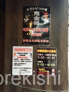 神田ラーメンカラシビ味噌らー麺鬼金棒特製大盛り大肉飯4