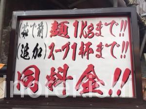 高田馬場麺デカ盛り屋武蔵鷹虎特盛1kg12