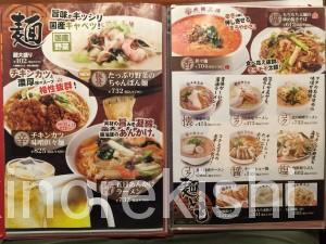 大阪王将トンテキわさび炒飯餃子天津飯大盛り16
