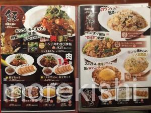 大阪王将トンテキわさび炒飯餃子天津飯大盛り12