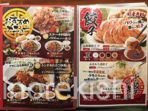 大阪王将トンテキわさび炒飯餃子天津飯大盛り8