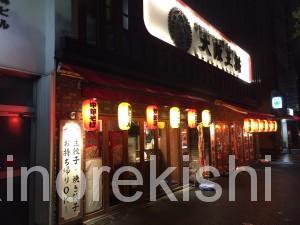 大阪王将トンテキわさび炒飯餃子天津飯大盛り22