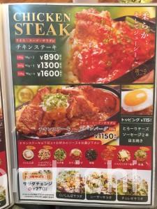 メガ盛りハンバーグステーキのくいしんぼ神田神保町店ライスおかわり自由大盛り16
