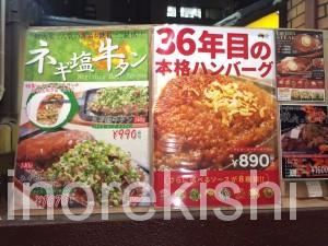 メガ盛りハンバーグステーキのくいしんぼ神田神保町店ライスおかわり自由大盛り5