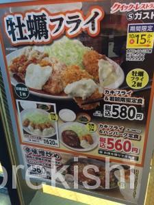 Sガストエスガスト神田駅東口店マヨガリ若鶏竜田丼カレー特盛大盛り