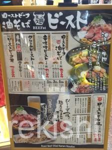 新宿歌舞伎町デカ盛りローストビーフ油そばビースト肉増しキング450g麺大盛り18