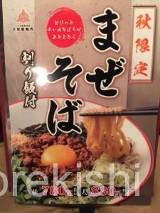 つけ麺専門店三田製麺所神田店特大500gねぎ飯17