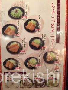 つけ麺専門店三田製麺所神田店特大500gねぎ飯2