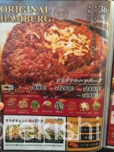メガ盛りハンバーグステーキのくいしんぼ神田神保町店ライスおかわり自由大盛り13