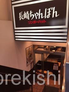 長崎ちゃんぽんリンガーハット亀戸駅前店2倍生ビールチャーハン10