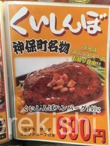 メガ盛りハンバーグステーキのくいしんぼ神田神保町店ライスおかわり自由大盛り20