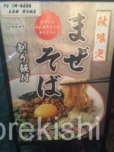 つけ麺専門店三田製麺所神田店特大500gねぎ飯15