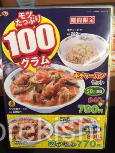 24時間日高屋油そば汁なしラーメン餃子チャーハンセット大盛り26