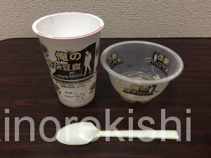 デカ盛りコンビニスイーツ俺の杏仁豆腐俺の丼プリンファミリーマート11