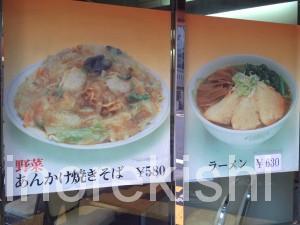 千代田区メガ盛り学生小川町ラーメンの龍岡野菜あんかけ焼きそば3