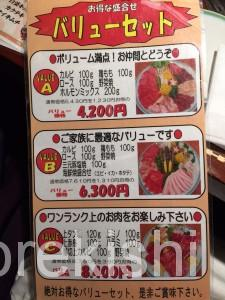上野大昌園太昌園焼肉飲み放題コースたいしょうえん本店別館11