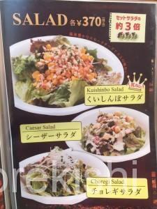 メガ盛りハンバーグステーキのくいしんぼ神田神保町店ライスおかわり自由大盛り24