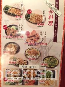 つけ麺専門店三田製麺所神田店特大500gねぎ飯21