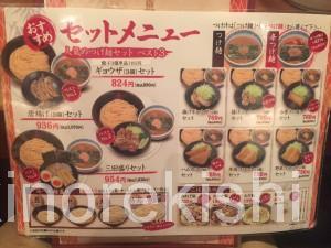 つけ麺専門店三田製麺所神田店特大500gねぎ飯6