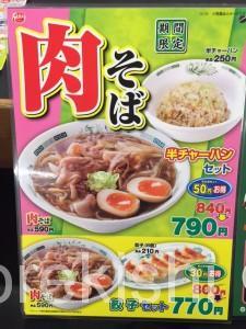 24時間日高屋油そば汁なしラーメン餃子チャーハンセット大盛り6