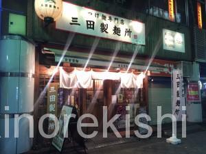つけ麺専門店三田製麺所神田店特大500gねぎ飯5