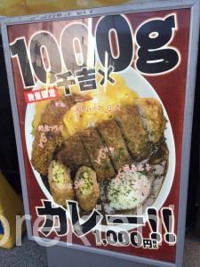 川口デカ盛りカレーうどん専門店せんきち名代1000gカレーライス10