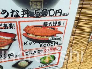 デカ盛り鰻宇奈とと神田うな丼うな重ダブルビックリ重大盛り無料21