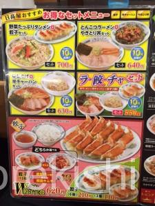 24時間日高屋油そば汁なしラーメン餃子チャーハンセット大盛り25